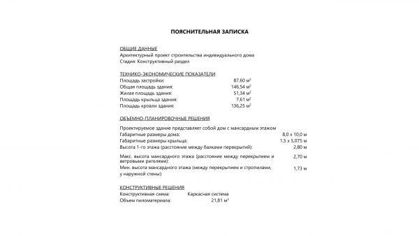 Проект 17АА01.00