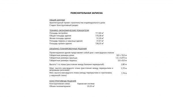 Проект 17АА01.01