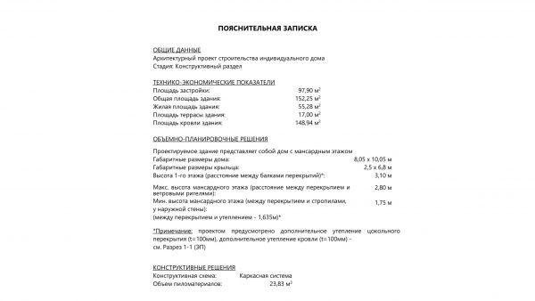 Проект 17АА02.00