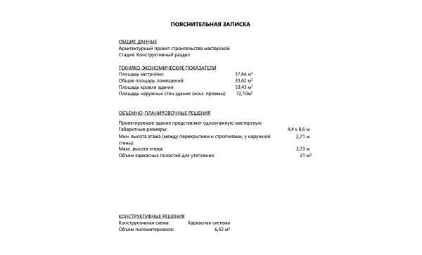 Проект 17АА11.01