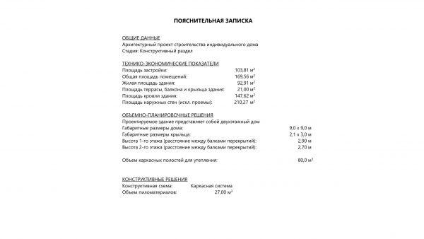 Проект 19ДС18.00