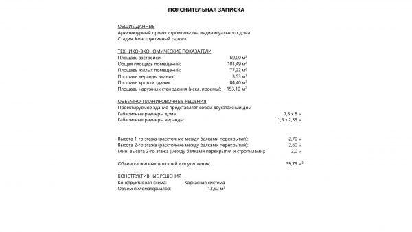 Проект 17СЯ05.01