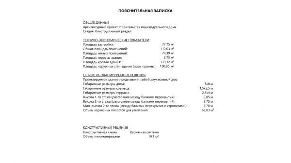 Проект 17ЖН10.05
