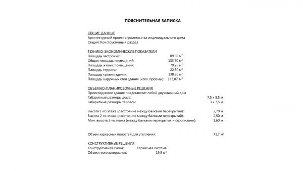 Проект 17ЖН15.00