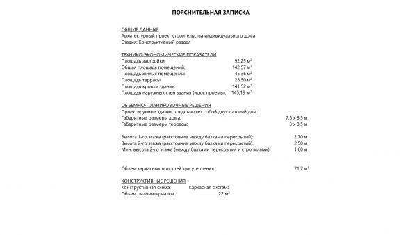 Проект 17ЖН15.01