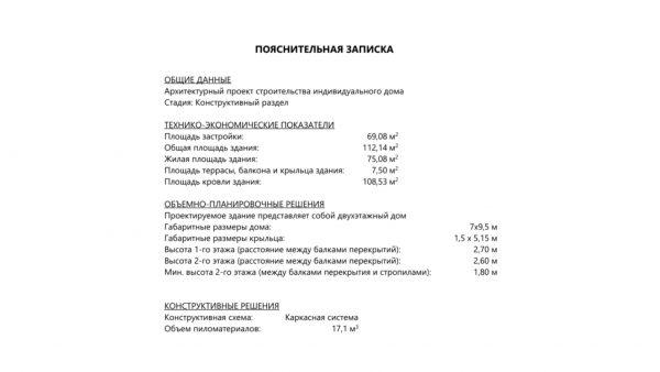 Проект 16ЖН02.00