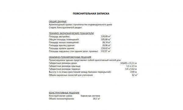 Проект 17АА09.01