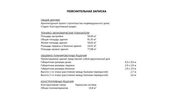 Проект 16СБ11.03
