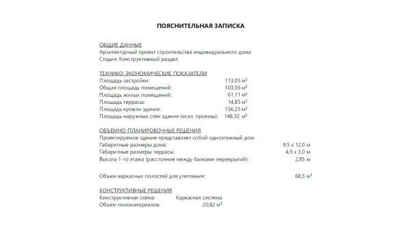 Проект 17ДЮ08