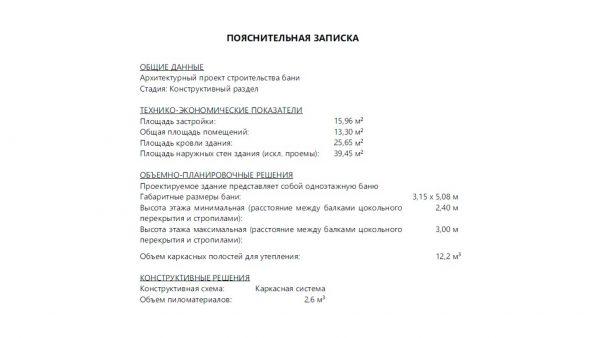 Проект 17ДЮ09