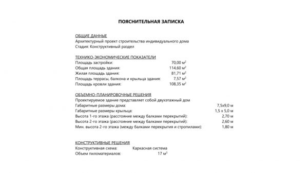 Проект 16ЖН02.01