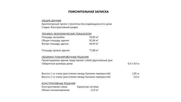 Проект 16СБ11.04