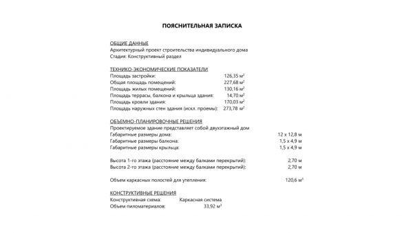 Проект 17АЧ06
