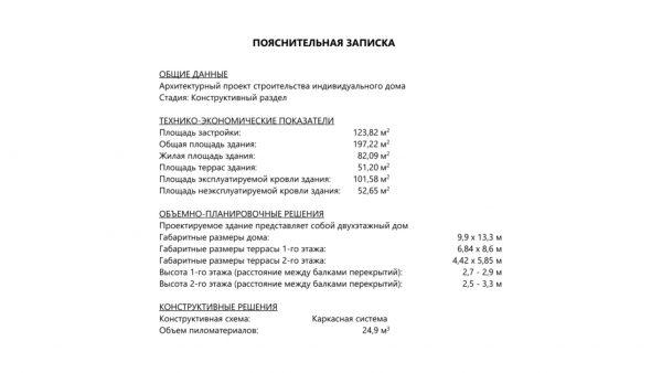 Проект 16СБ13