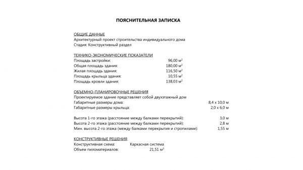 Проект 17ГТ04.01