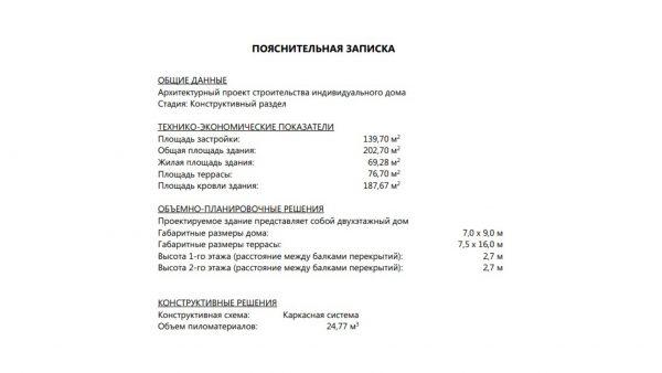 Проект 17ГТ05.01