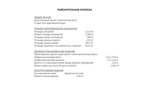 Проект 17ДЮ11