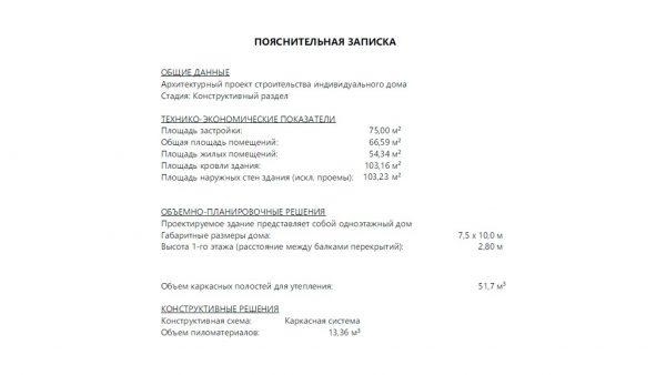 Проект 17ДЮ12.00