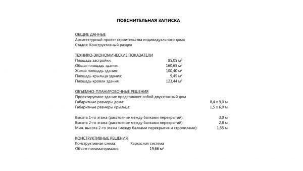 Проект 17ГТ04.02