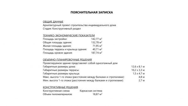 Проект 16СБ12