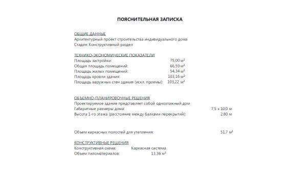 Проект 17ДЮ12.01