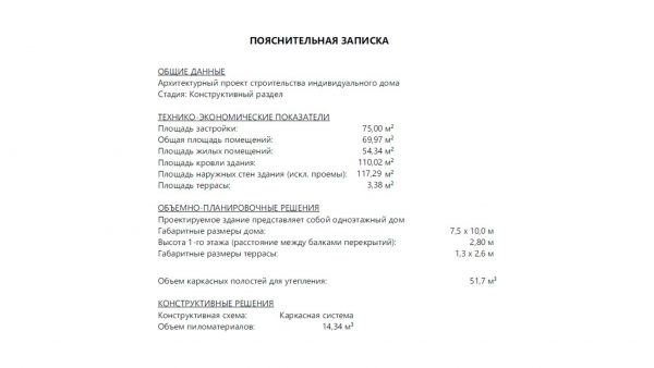 Проект 17ДЮ12.02
