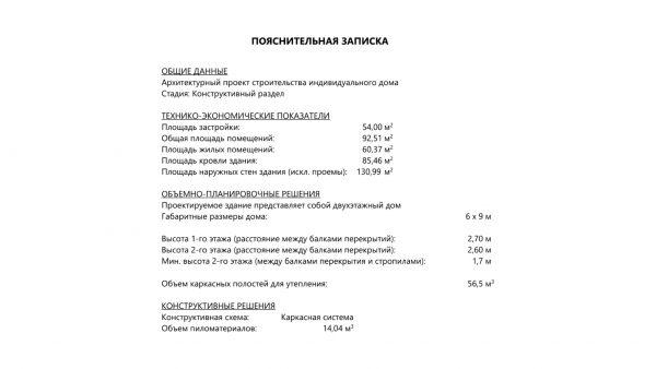 Проект 17АЧ10.00