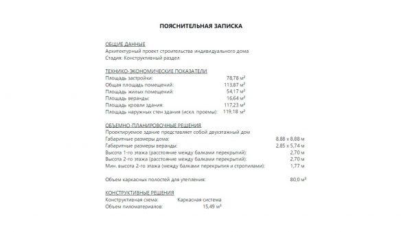 Проект 17ДЮ15.00