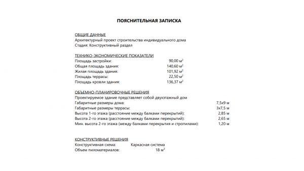 Проект 16ЖН04.02