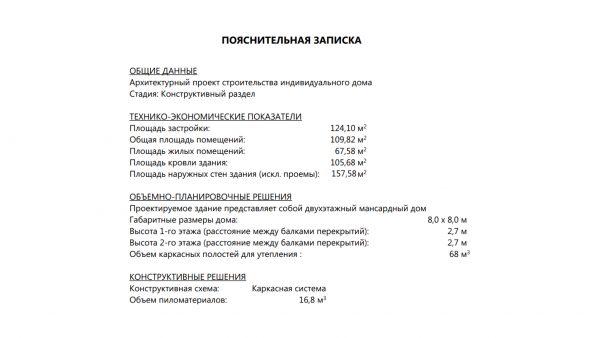 Проект 17СШ19.00
