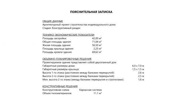 Проект 16СБ09.00