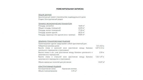 Проект 17ДЮ14.01