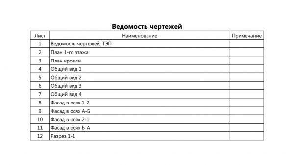 Проект 18СЯ25.00