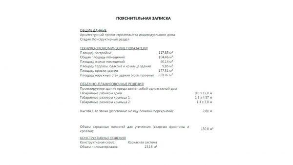 Проект 17ДЮ19.00