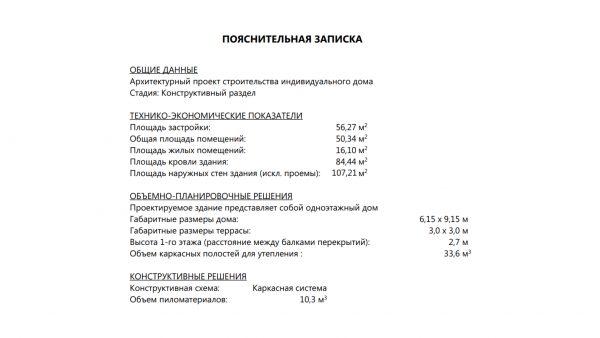 Проект 17СШ20.00