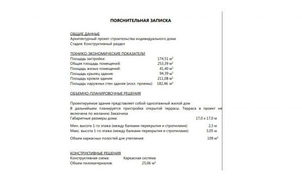 Проект 17АА10.00
