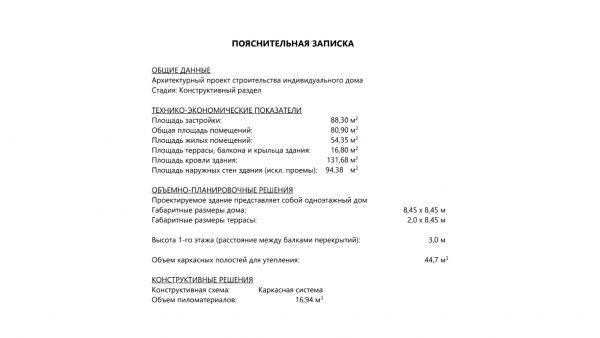 Проект 17АЧ13.00