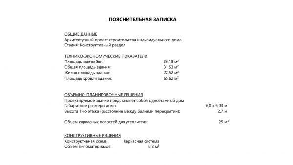 Проект 17ВЯ06.02