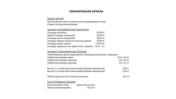 Проект 17АЧ14.00