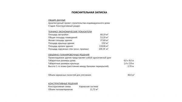 Проект 17ГТ21.00