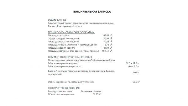 Проект 17ДЮ04