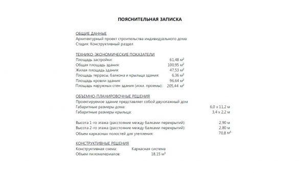 Проект 17РА01