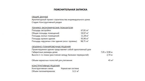 Проект 17СШ22.00