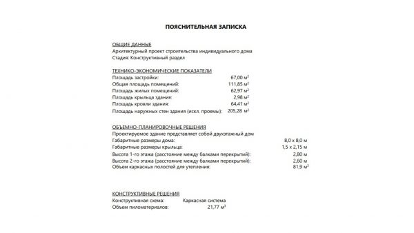 Проект 17РХ07.00