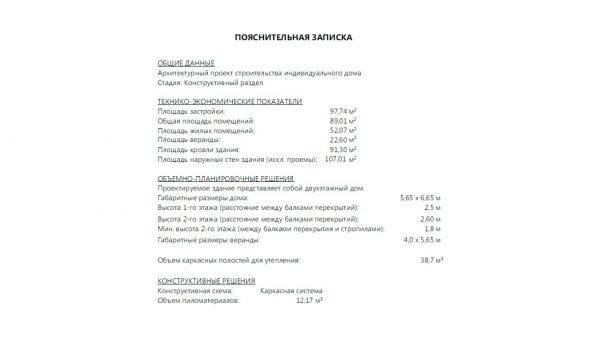 Проект 17РА04