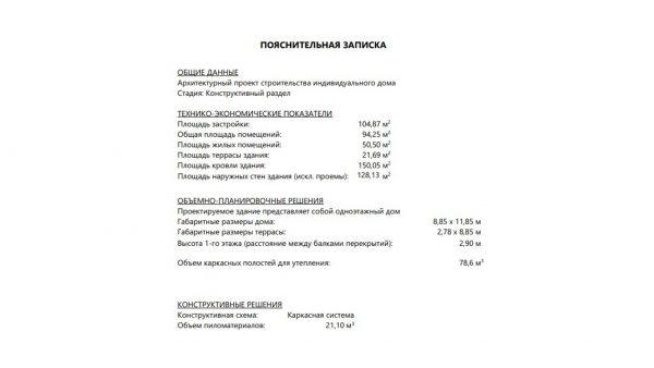 Проект 17РХ08.00