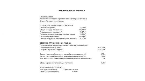 Проект 17ИА04.03