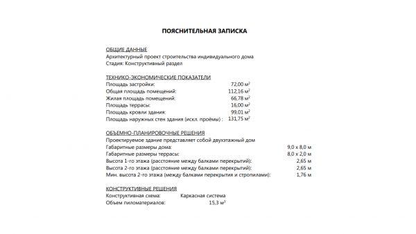 Проект 17СШ02.01