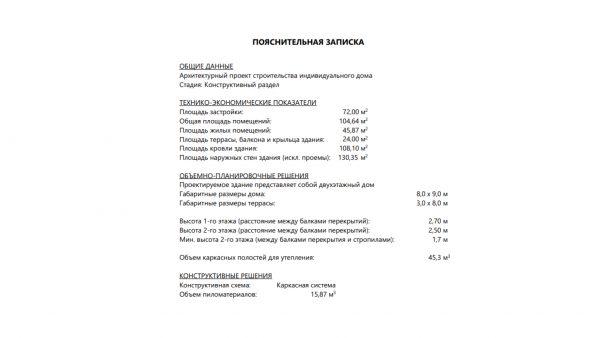 Проект 17ИА04.04