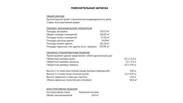 Проект 17СШ11.00